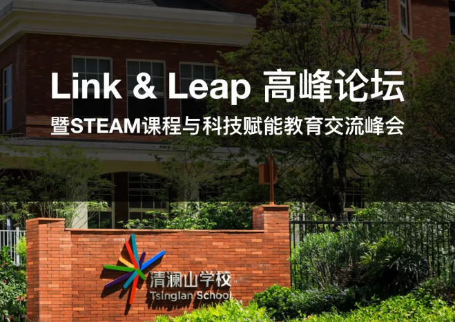 链接与飞跃Link & Leap——STEAM教育大会Summit-STEAM Course