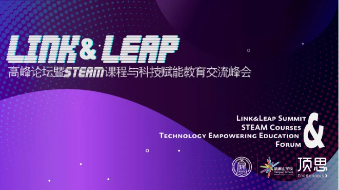 链接与飞跃Link & Leap ——STEAM教育大会Summit -STEAM Course